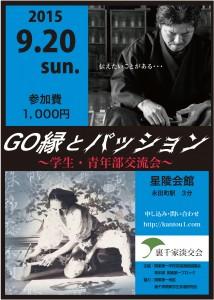 Go縁とパッション~学生・青年部交流会~ @ 星陵会館 | 千代田区 | 東京都 | 日本
