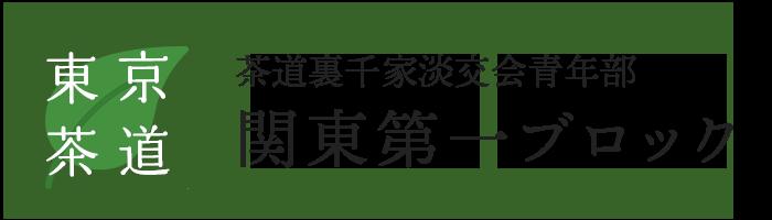 淡交会青年部関東第一ブロック